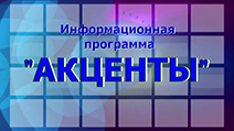 "Акценты" информационная программа