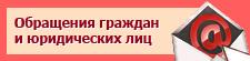 Обращение граждан и юр.лиц