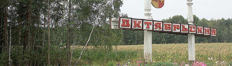 Welcome to Oktiabrskiy
