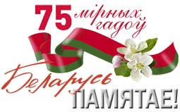 75 лет Перамогі