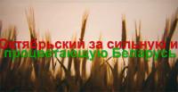 Октябрьский за сильную и процветающую Беларусь