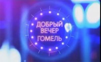 Добрый вечер, Гомель! 26 01 2018 Октябрьский район (Телерадиокомпания Гомель)
