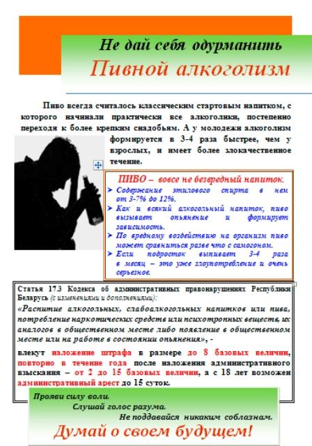 Профилактика алкоголизма в детском саду санатрий с лечением алкоголизма оренбург